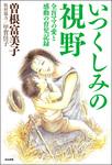 いつくしみの視野 全盲ママの愛と感動の育児記録-電子書籍