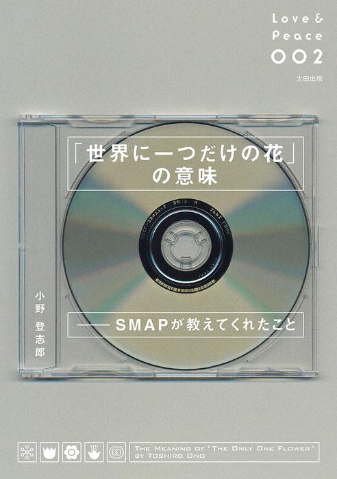 「世界に一つだけの花」の意味―SMAPが教えてくれたこと-電子書籍-拡大画像