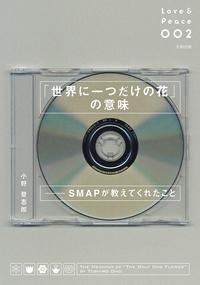 「世界に一つだけの花」の意味―SMAPが教えてくれたこと-電子書籍