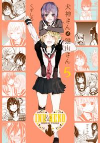 犬神さんと猫山さん: 5-電子書籍