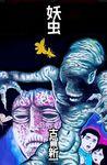 妖虫-電子書籍