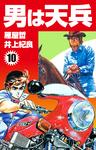 男は天兵(10)-電子書籍