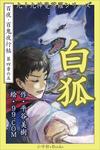 九十九神曼荼羅シリーズ 百夜・百鬼夜行帖23 白狐-電子書籍