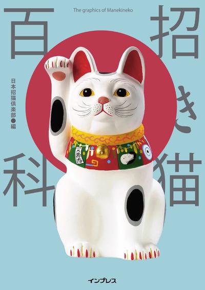 招き猫百科-電子書籍
