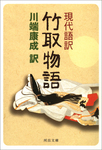 現代語訳 竹取物語-電子書籍
