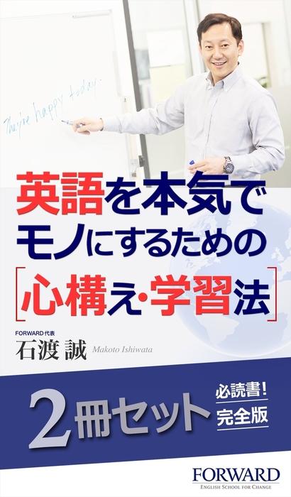 【2冊セット】英語を本気でモノにするための心構え・学習法拡大写真