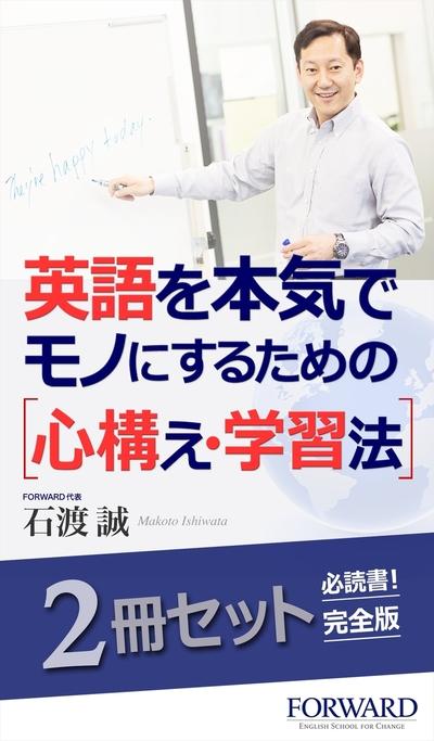 【2冊セット】英語を本気でモノにするための心構え・学習法-電子書籍