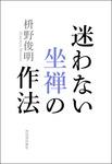 迷わない 坐禅の作法-電子書籍