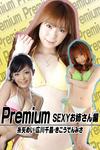 Premium SEXYお姉さん編 糸矢めい・広川千晶・きこうでんみさ