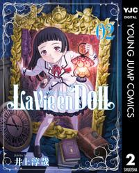 La Vie en Doll ラヴィアンドール 2-電子書籍