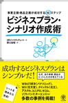 ビジネスプラン・シナリオ作成術-電子書籍