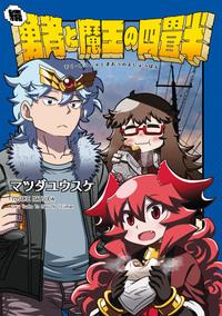 続・勇者と魔王の四畳半-電子書籍