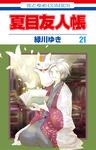 夏目友人帳 21巻-電子書籍
