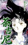 荼吉尼 -ダキニ-(2)-電子書籍