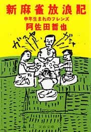 新麻雀放浪記 申年生まれのフレンズ-電子書籍