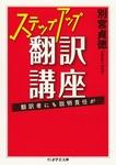ステップアップ翻訳講座 ──翻訳者にも説明責任が-電子書籍
