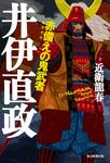 赤備えの鬼武者 井伊直政-電子書籍