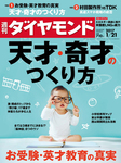 週刊ダイヤモンド 17年1月21日号-電子書籍