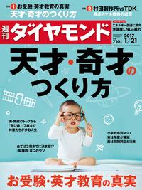 週刊ダイヤモンド 17年1月21日号