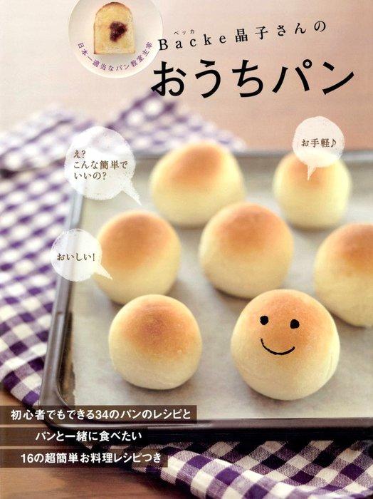 Backe晶子さんのおうちパン拡大写真