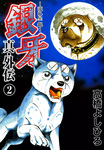 銀牙―流れ星 銀― 真・外伝 第2巻-電子書籍