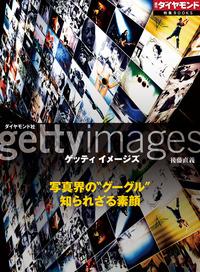 """ゲッティ イメージズ 写真界の""""グーグル"""" 知られざる素顔"""