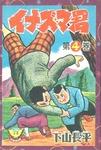 イナズマ君 (4)-電子書籍
