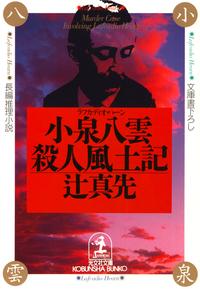 小泉八雲(ラフカディオ・ハーン)殺人風土記