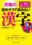 つい他人に試したくなる読めそうで読めない漢字(角川ソフィア文庫)