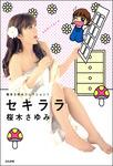 桜木さゆみコレクション1セキララ-電子書籍