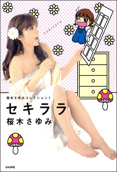 桜木さゆみコレクション1セキララ-電子書籍-拡大画像