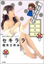 桜木さゆみコレクション(みこすり半劇場)