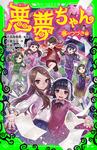 悪夢ちゃん ―夢のつづき編―-電子書籍