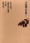 下村湖人全集7 人生を語る 人間生活の意義 心の影-電子書籍