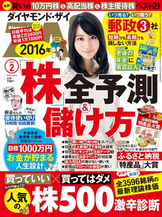 ダイヤモンドZAi 16年2月号-電子書籍-拡大画像
