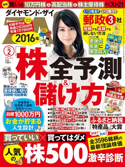 ダイヤモンドZAi 16年2月号-電子書籍