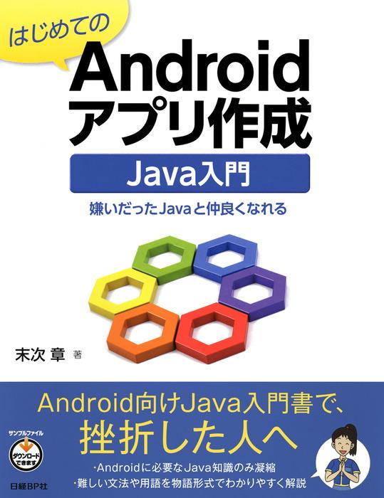 はじめてのAndroidアプリ作成 Java入門拡大写真