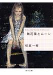 無花果とムーン-電子書籍