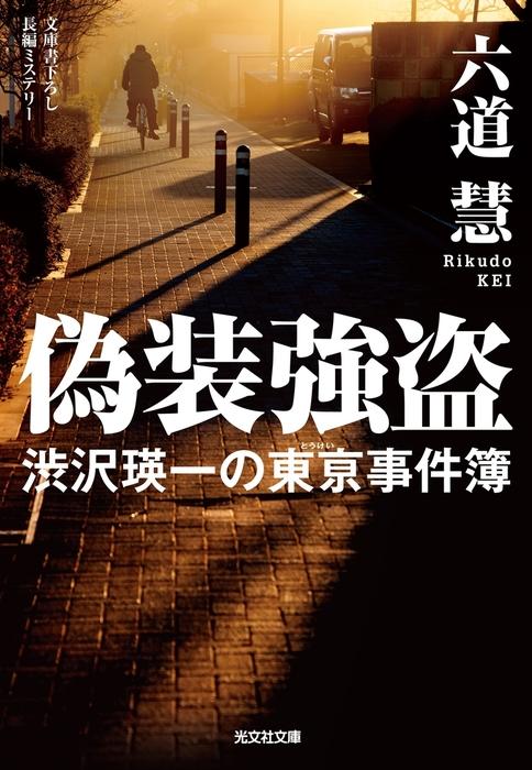 偽装強盗~渋沢瑛一の東亰事件簿~-電子書籍-拡大画像