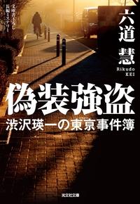 偽装強盗~渋沢瑛一の東亰事件簿~