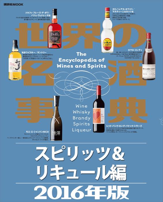 世界の名酒事典2016年版 スピリッツ&リキュール編拡大写真