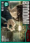BTOOOM! 23巻-電子書籍