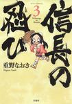 信長の忍び 3巻-電子書籍