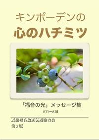 キンポーデンの心のハチミツ-電子書籍
