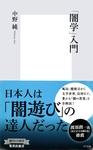「闇学」入門-電子書籍