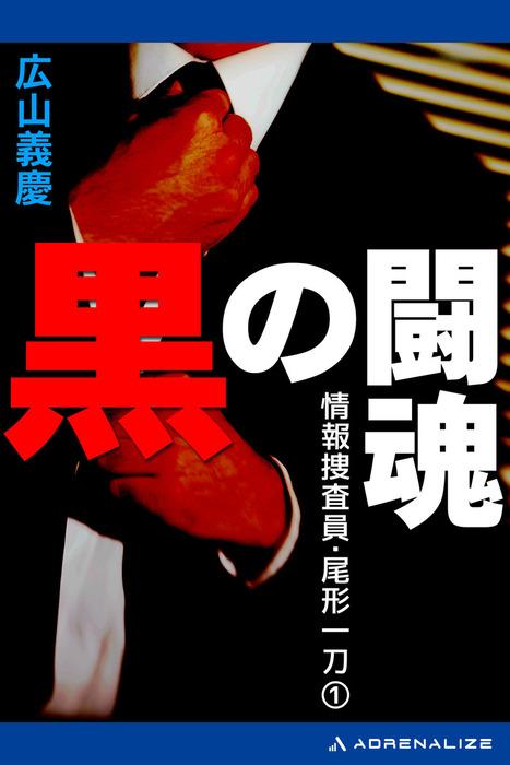情報捜査員・尾形一刀(1) 黒の闘魂拡大写真
