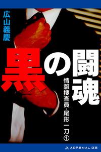 情報捜査員・尾形一刀(1) 黒の闘魂