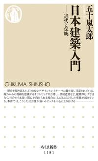 日本建築入門 ──近代と伝統-電子書籍
