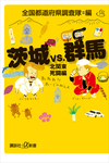 茨城vs.群馬 北関東死闘編-電子書籍