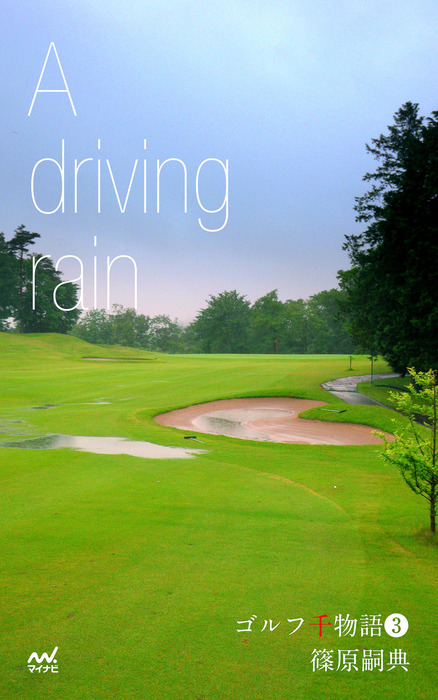 ゴルフ千物語3 A driving rain拡大写真